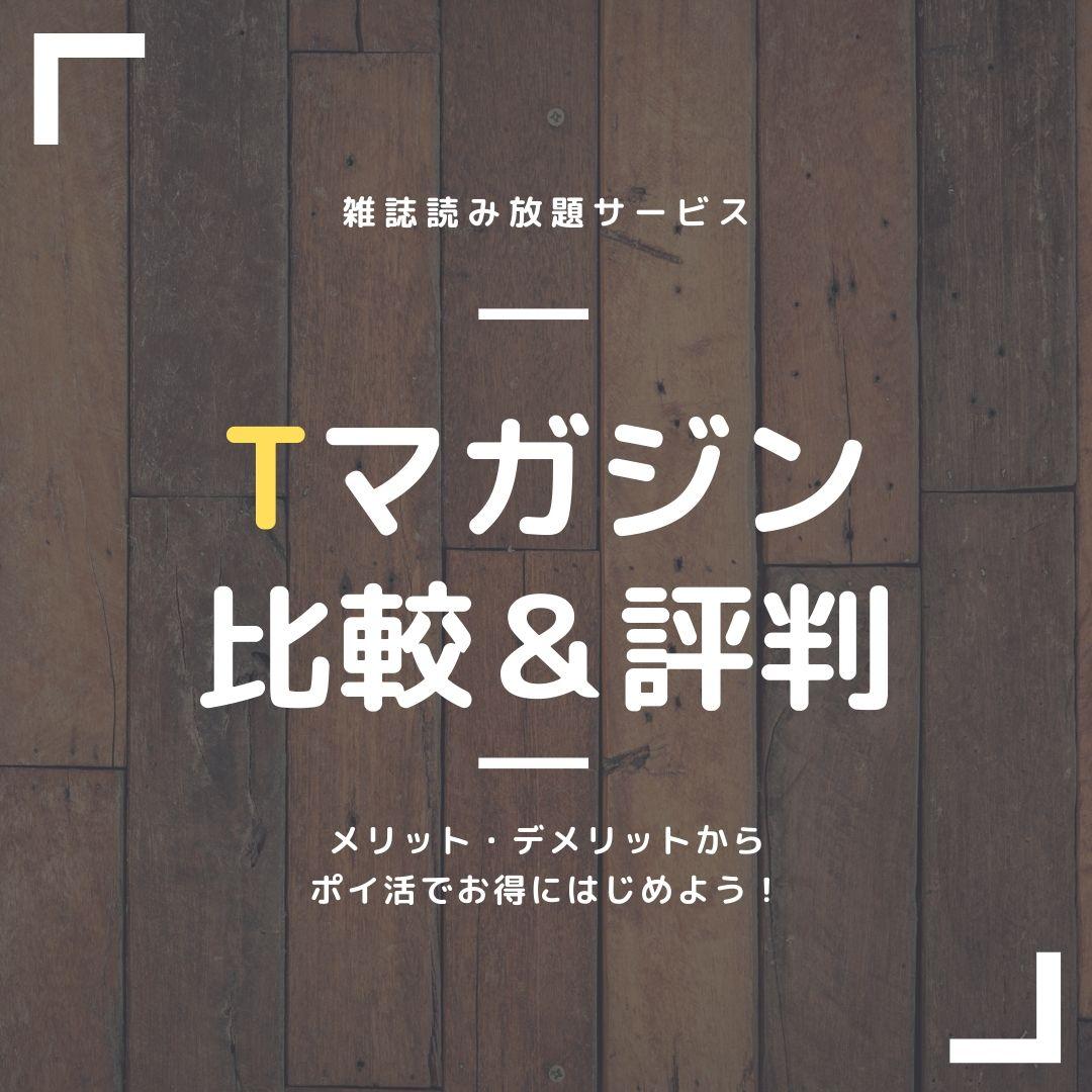 tmagazine-poikatu1