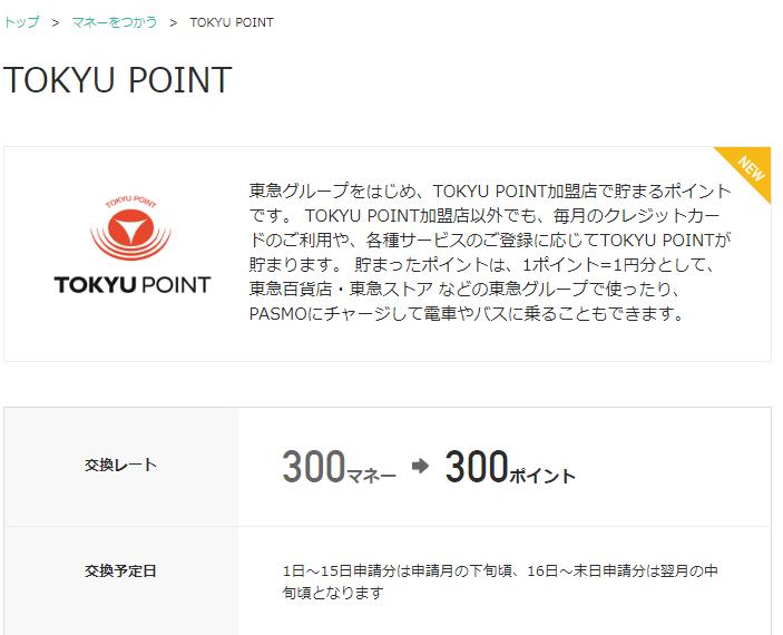 tokyu-point-ex