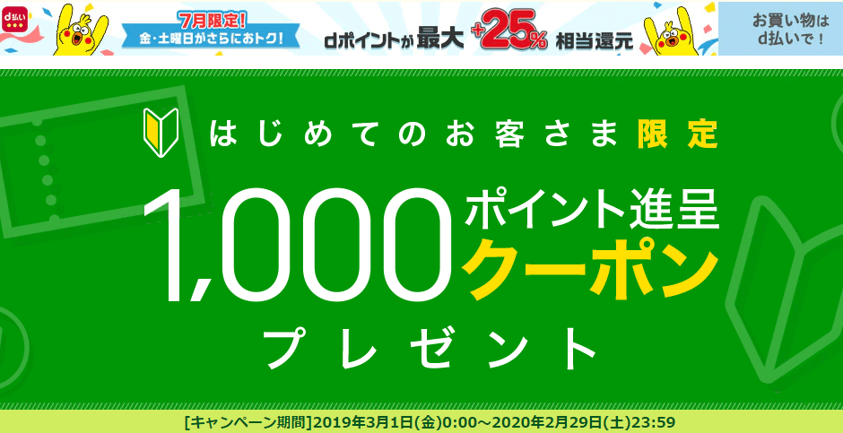 hikaritv-coupon-1000