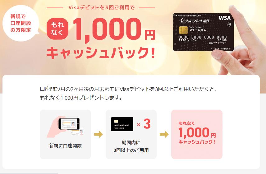 japannnetbank-card-3kai