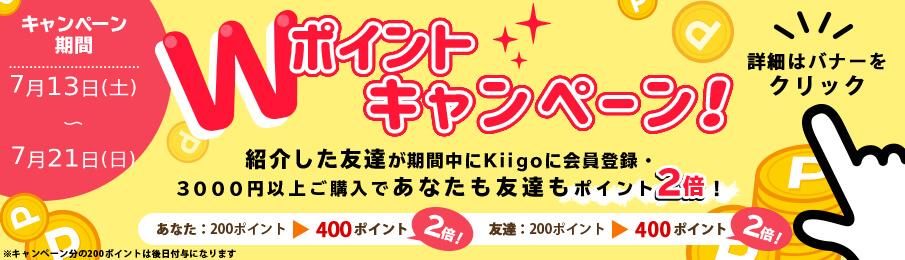 kiigo-0721