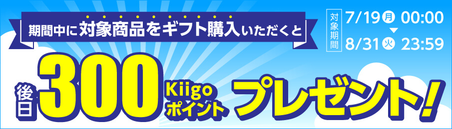 kiigo-cp-0831