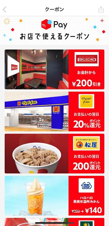 merupei-coupon0930