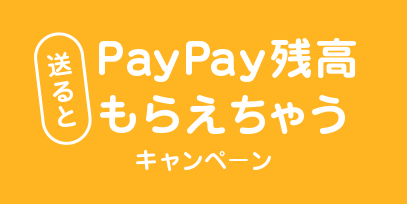 paypay-cp-0714