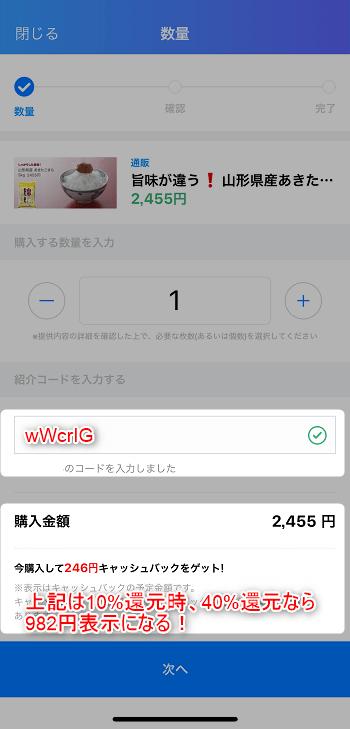 timebank-okaimono-syoukai