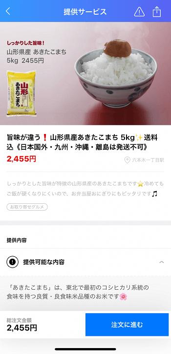 timebank-okaimono-syoukai1