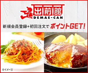 demaekan-gazou1