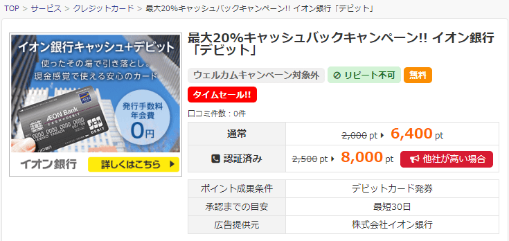 i2ipoint-eion-bank1