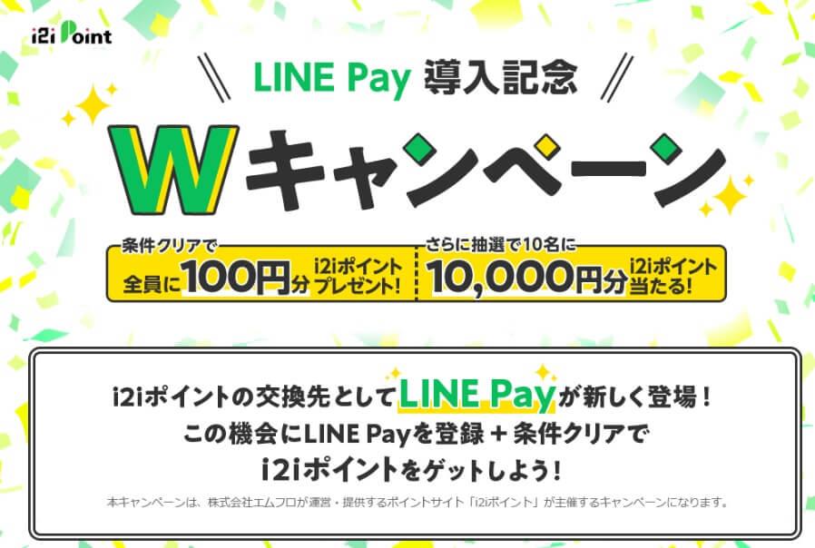 i2ipoint-linepay