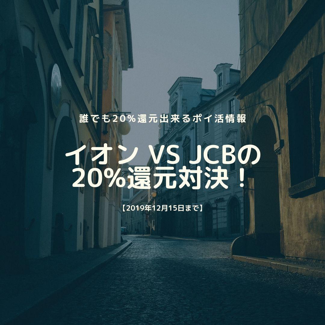 jcb-20poikatu2