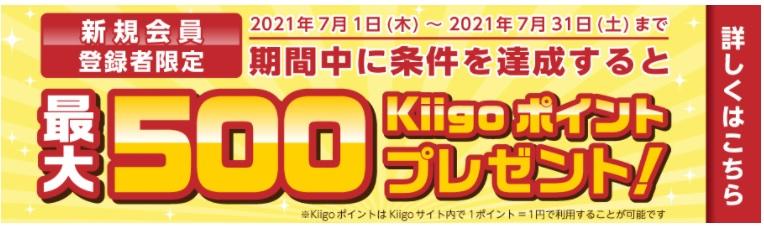 kiigo-cp-0731