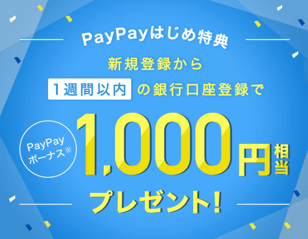 paypay-new-0801