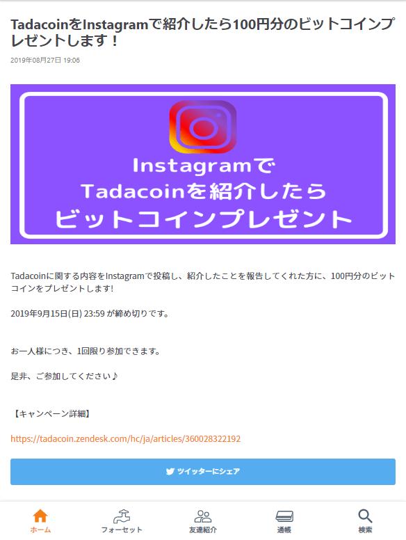 tadacoin-Instagram