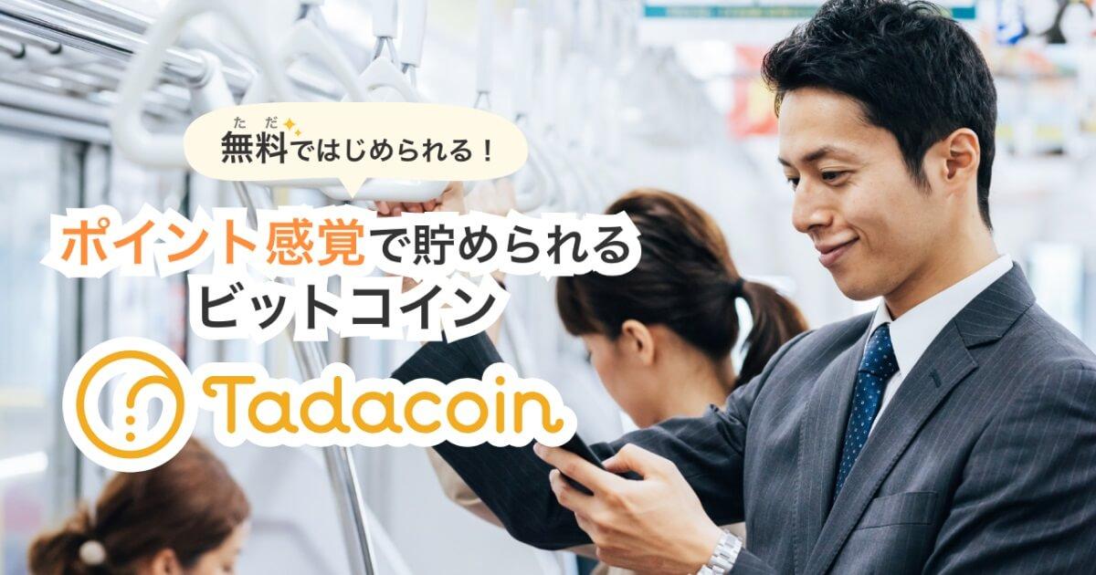 tadacoin-friend-banner2