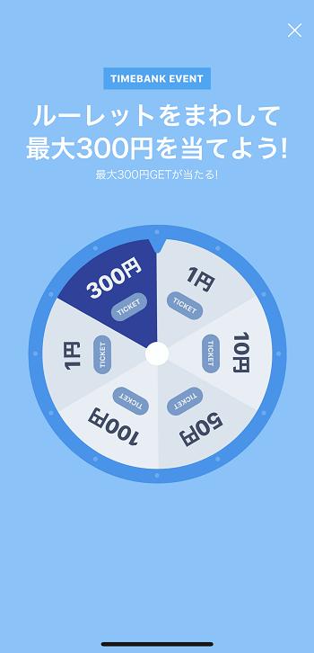 timebank-login-roulette3