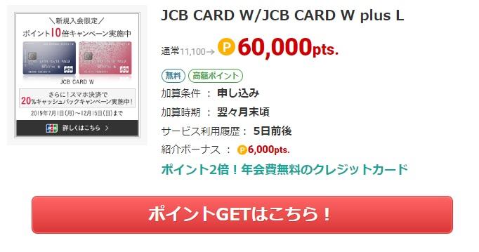 EC-navi-jcb-card