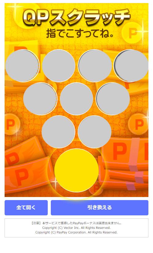 QuickPoint-Scratch3