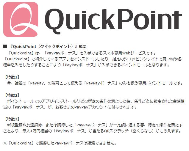 QuickPoint-sinki1