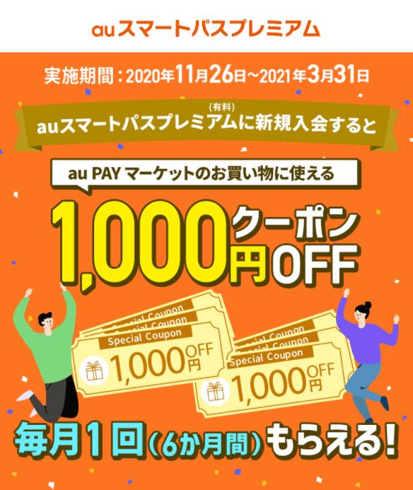 aupay-smartpass-6000en