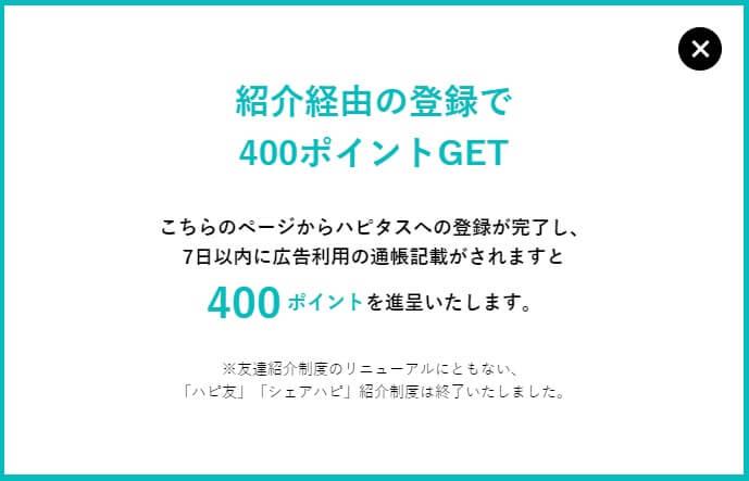 hapitas-syoukai-400p