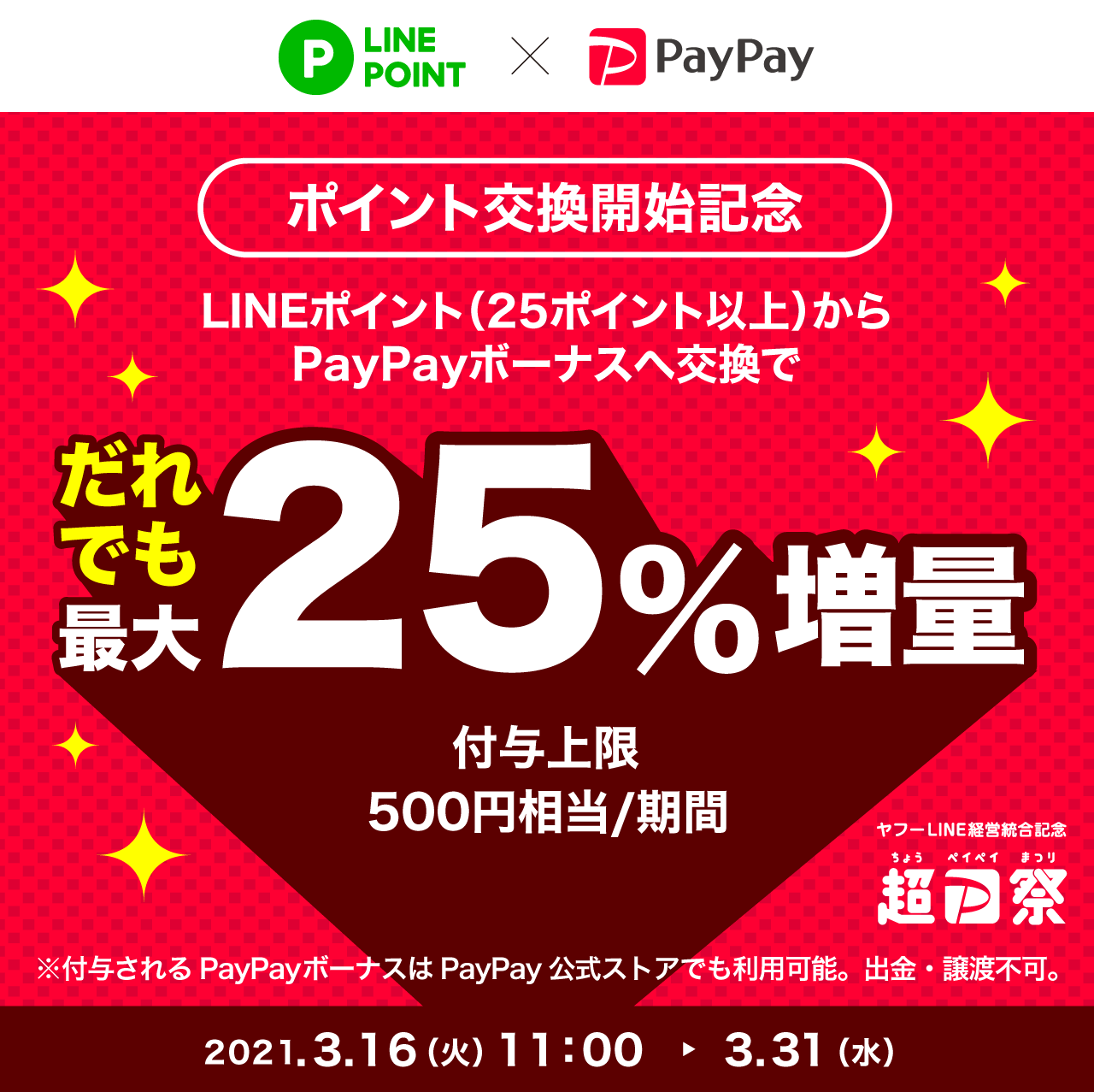 linepoint-paypay
