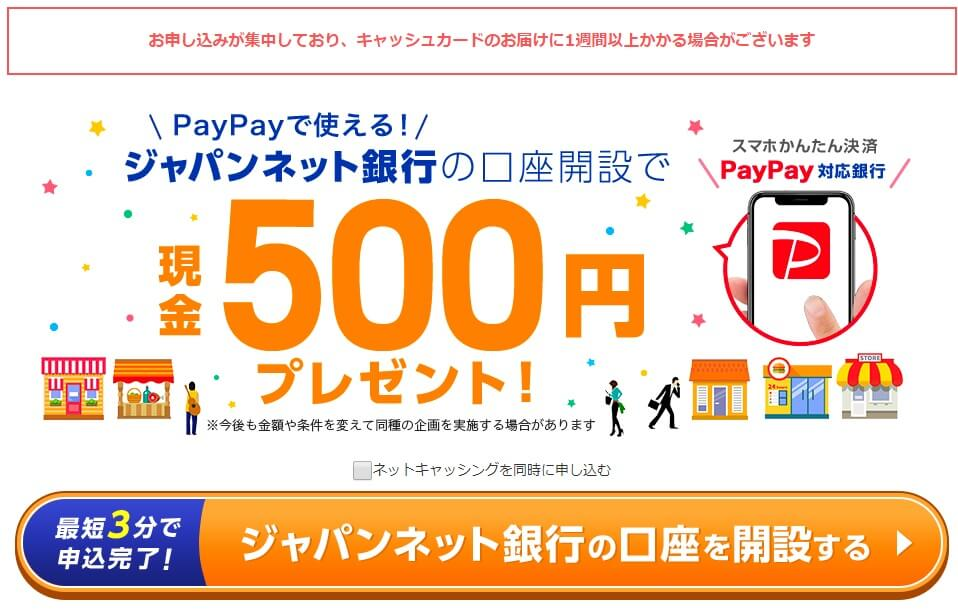paypay-japannet1
