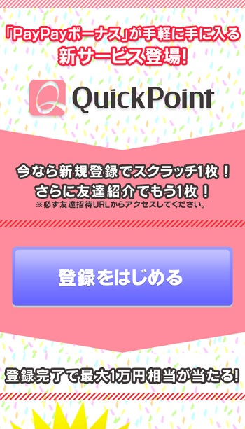 quickpoint-touroku1-1