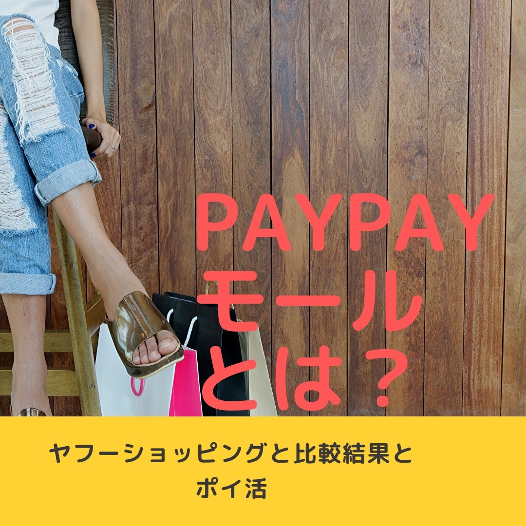 PayPaymall-poikatu2