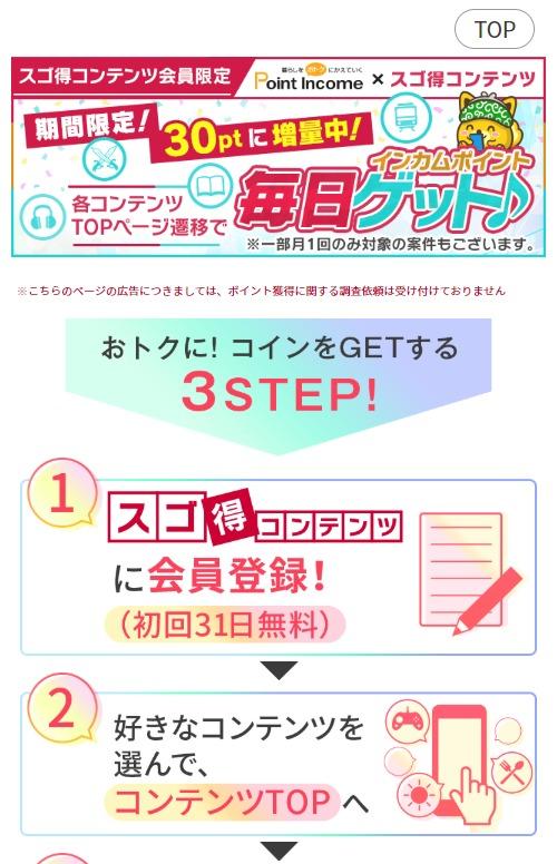 pointi-sugotoku201911