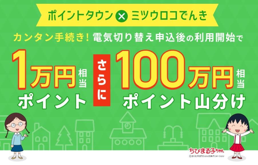 pointtown-gomitugorou-denki