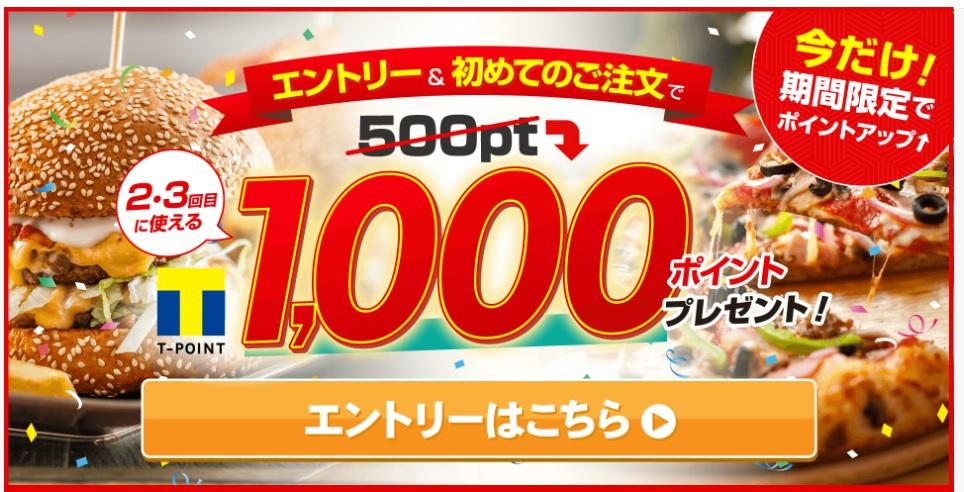demaekan-1000