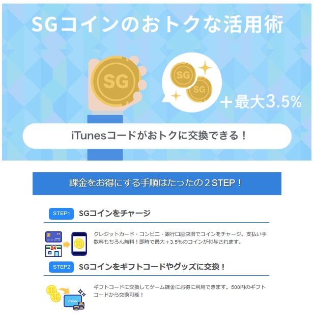 smartgame-sgcoin3