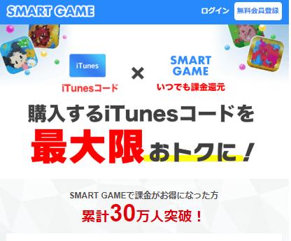 smartgame-top2