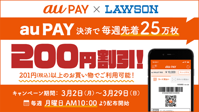 aupay-lowson-200off