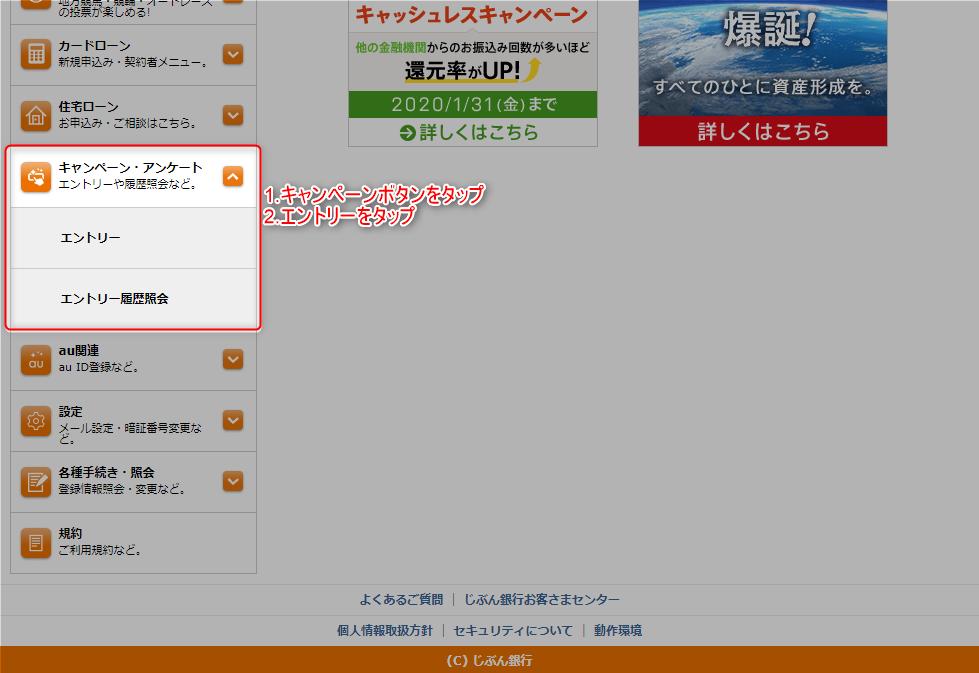 jibunbank-fx-cp1