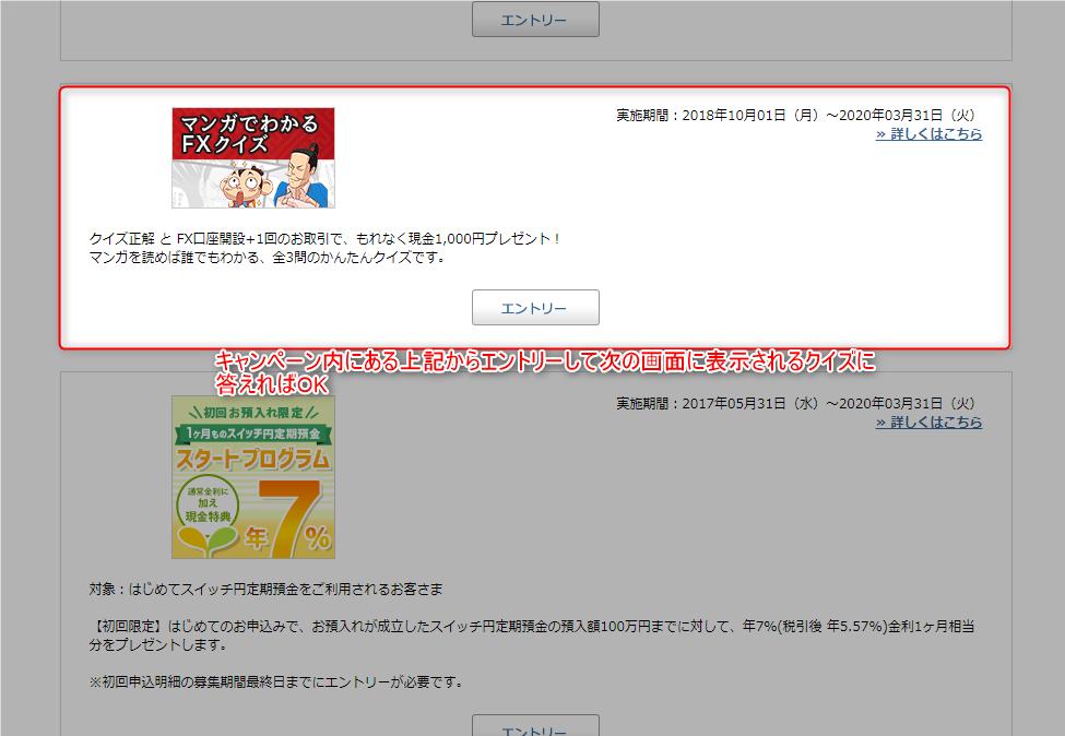 jibunbank-fx-cp2