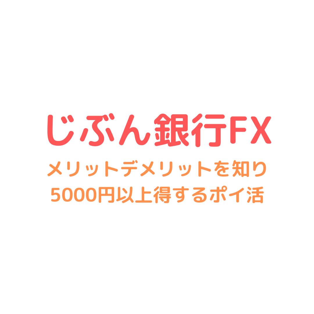 jibunbank-fx-poikatu