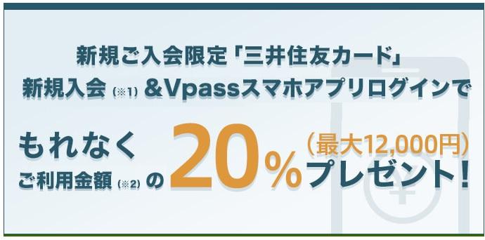 mituisumitomo-card-cp-12000