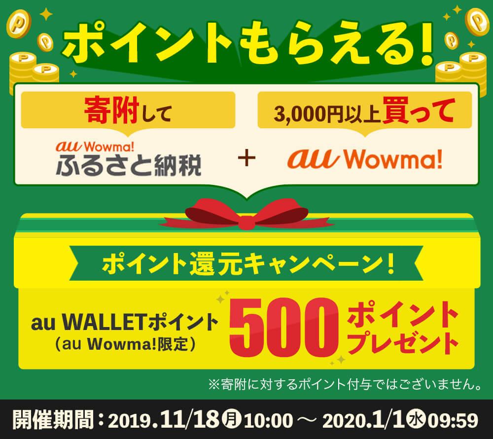 wowma-furusato-cp-20200101