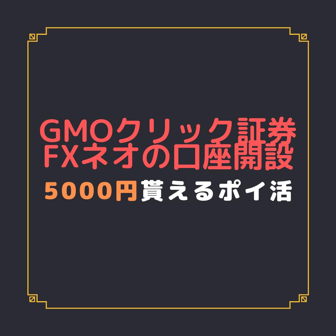 gmoclickfxneo-poikatu