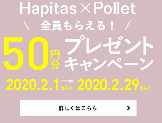 HAPITAS-CP-1220