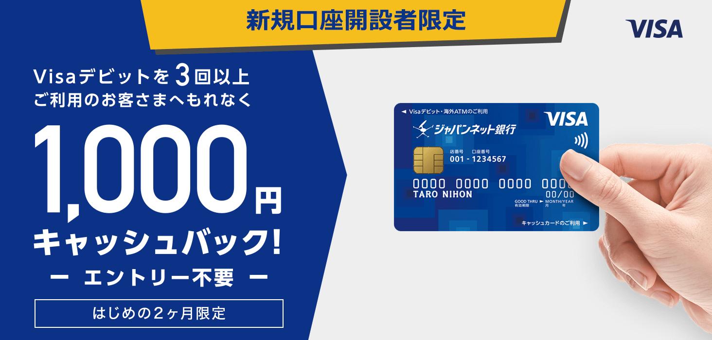 japannetbank-cp-first-cashback