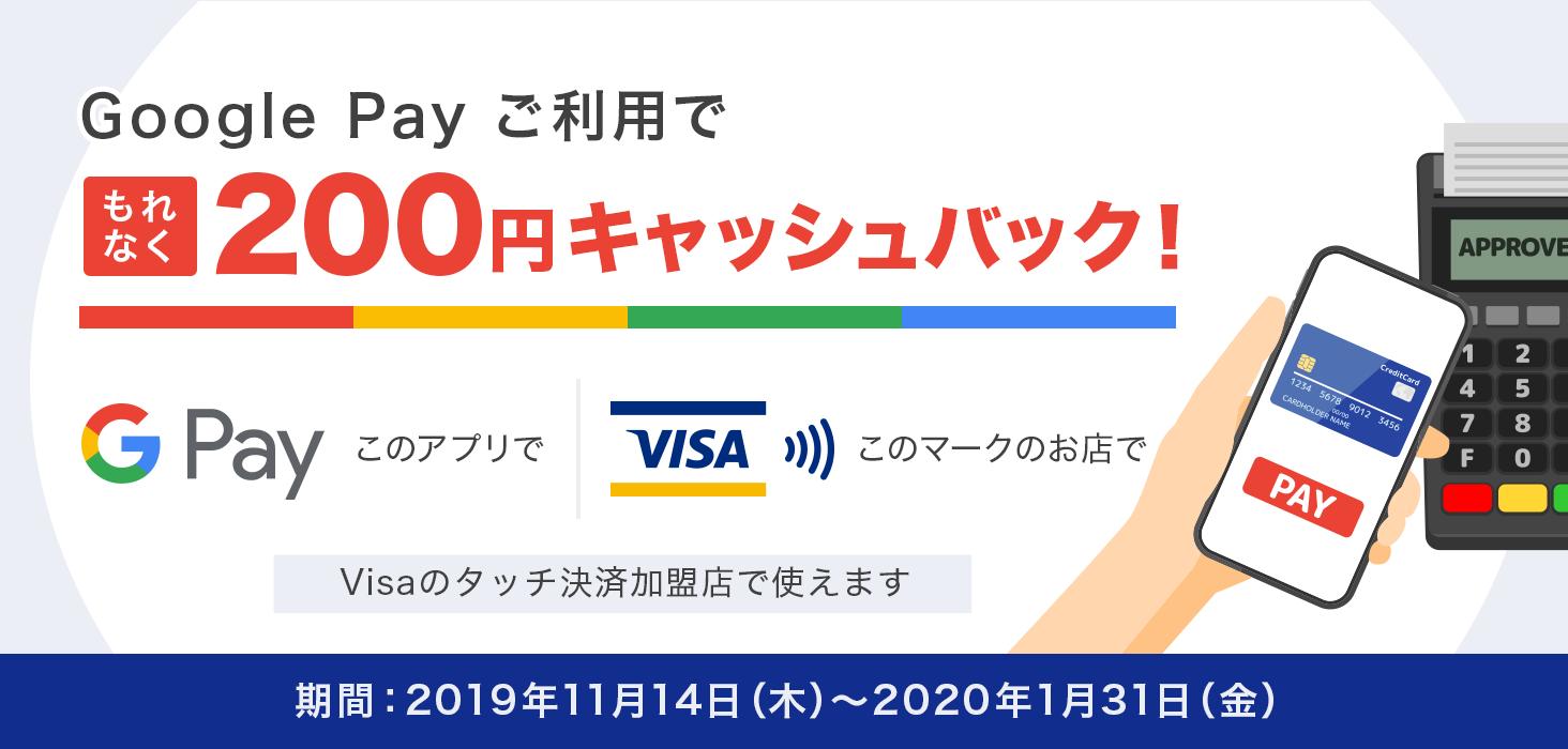 japannetbank-googlepay0131