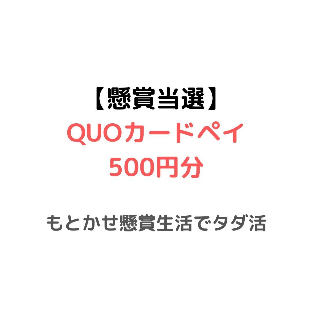 kensyou-seikatu-tousen-20200107