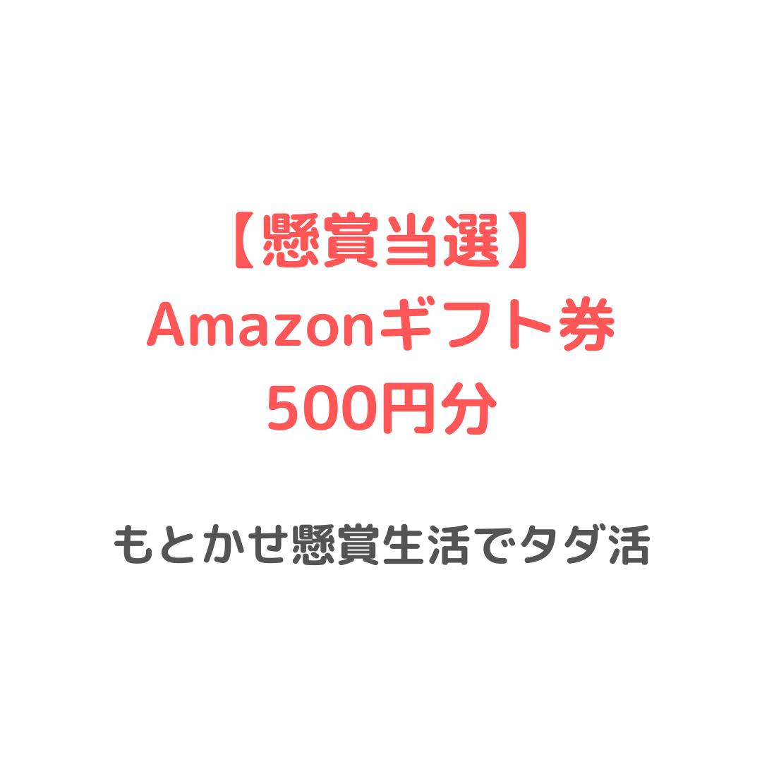 kensyouseikatu-20200110