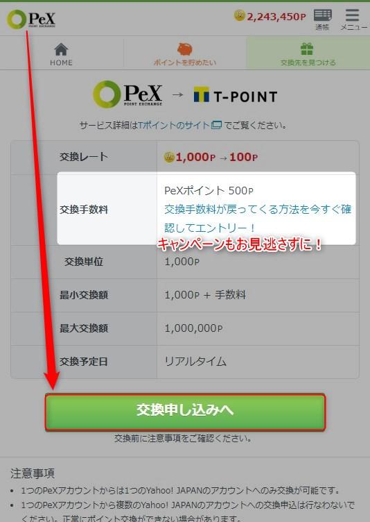 pex-ex-tpoint4-1