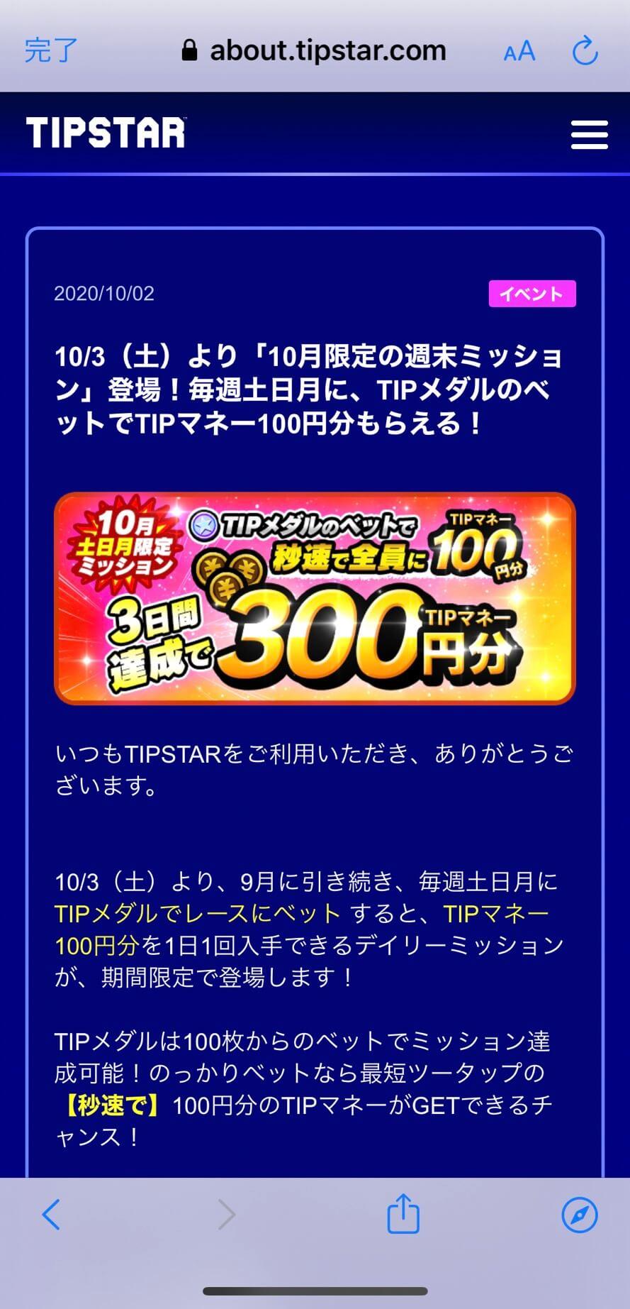 tipstar-cp-1031-1