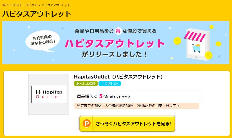 hapitas-outlet1