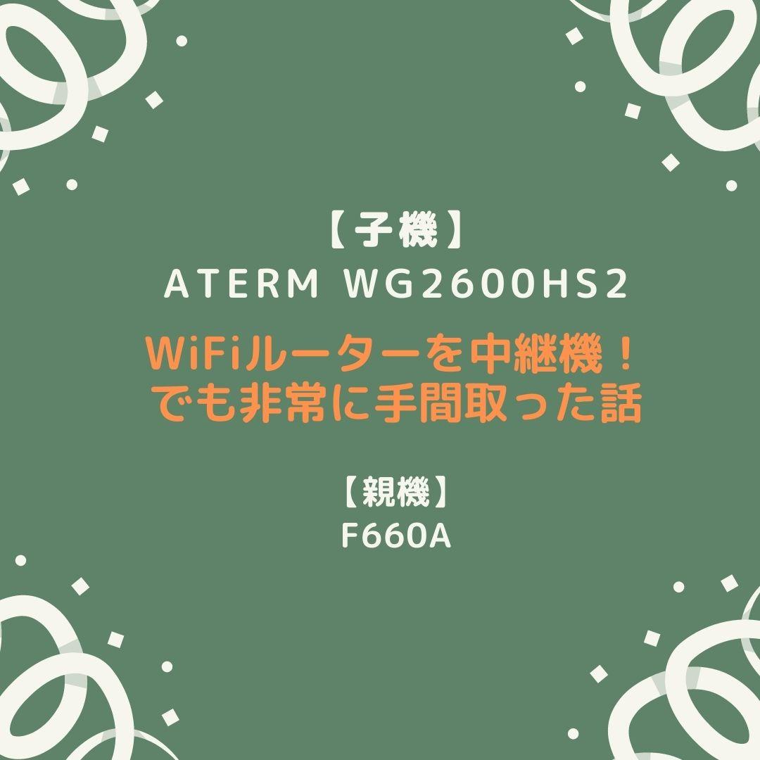 wifi-tyuukei