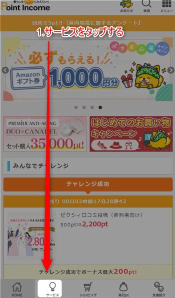pointi-sokuji1